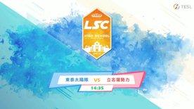 精華片段:20190401 LSC《英雄聯盟》校園聯賽 例行賽 高中職組:東泰太陽隊 vs 立志猩勢力