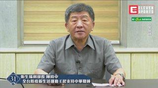 精華片段:中職31年例行賽(7/4)118_中信兄弟 vs 統一獅(H)