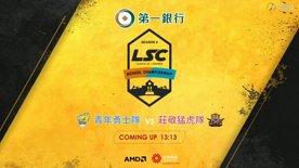 精華片段:20201102 第一銀行LSC第四屆校園聯賽 小組賽 W1D1