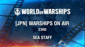 [JPN] Warships On Air『村井理沙子のPCゲーム道』