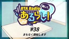 ダイジェスト:RTA Radio 略して、あるらじ! #38 ゲスト:EiPさん #RTARadio #あるらじ ニコ生 : https://live.nicovideo.jp/watch/lv332039297 Twitch :