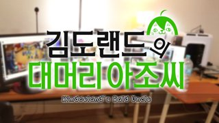 휘동 - 김도랜드의 대머리아조씨