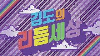 누렁맨 - 김도의 리듬세상