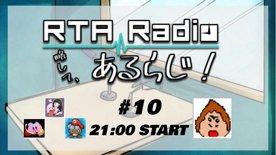 10.RTA Radio 略して、あるらじ! #10 #RTARadio #あるらじ ニコ生 : https://live.nicovideo.jp/watch/lv325302049?ref=sharetw Twitch :