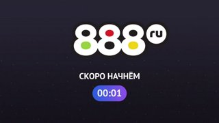 Highlight: Шоу прогнозов RuHub & 888 by Gromjkeee, Smile & TheCraggy