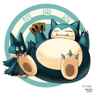 잠만보ㅡㅡ Logo