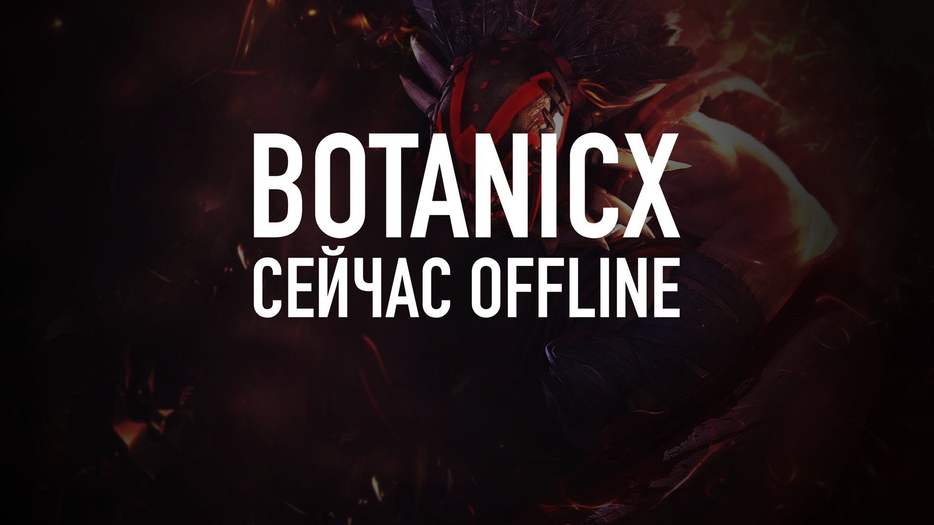 Twitch stream of BotanicX