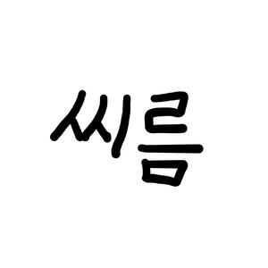 koreanwrestlingman