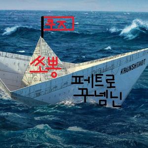 ARMJONG Logo