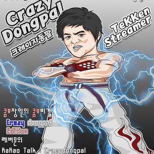 crazyDongpal