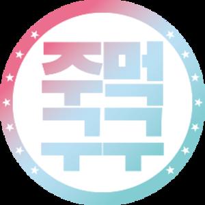 주먹99 Logo