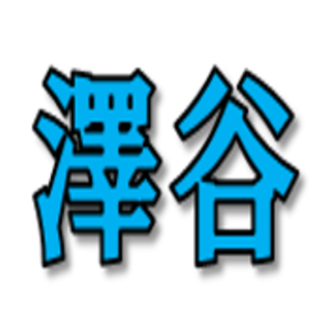 sawatani1 Logo