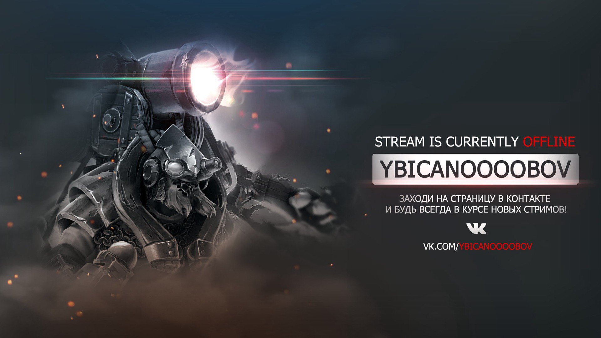 Twitch stream of ybicanoooobov