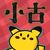View 小古0口0's Profile