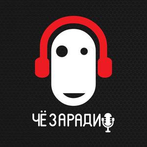 Канал ChezaRadio_