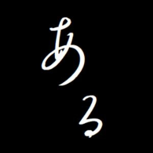 aru_st Logo
