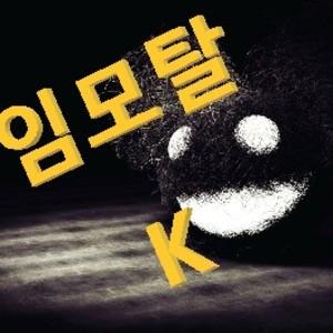 임모탈케이 Logo