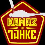 View stats for KAMAZ_HA_TAHKE