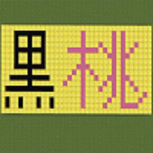 黒川桃子 Logo