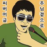 View stats for 마초방송엠씨마초 (macho1929)