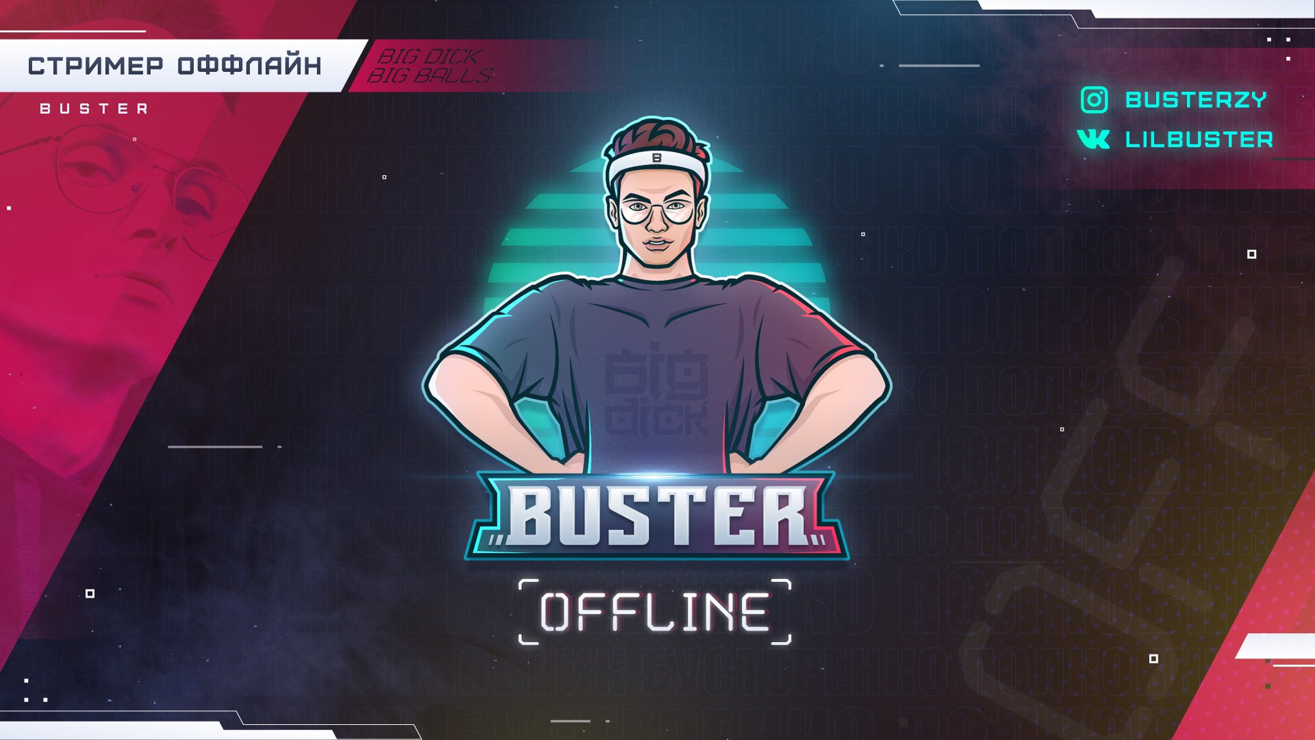Twitch stream of buster