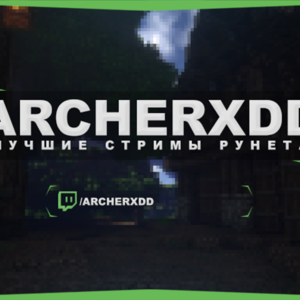 archerxdd