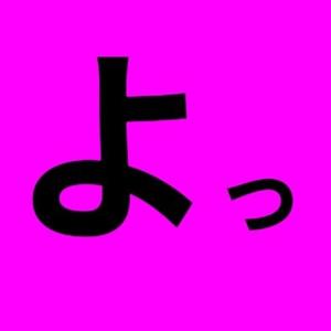 無課金戦隊よっちゃマン Logo