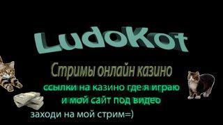 LudoKot_CasinoStream