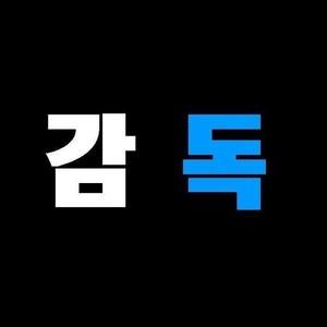 감독님 Logo