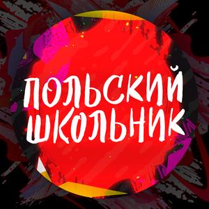 PolskiShkolnik Logo