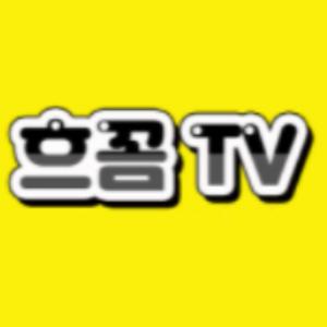 흐꼼2 Logo