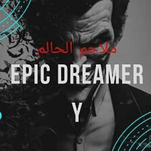 epicdreamery's Avatar
