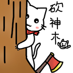 View stats for 日系貓 (zise_cat)