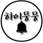 View stats for 하이뭉뭉 (sunjong0650)