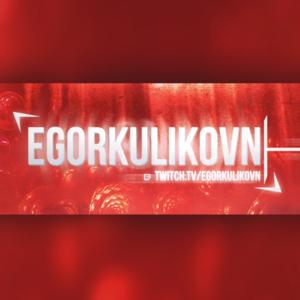 egorkulikovn