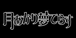 Profile banner for tsukiyume_jp