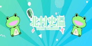 Profile banner for shion_kitamura