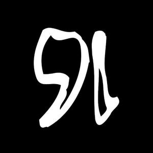 NinetyoneSuns Logo