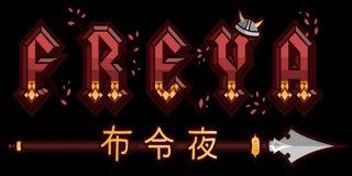 Profile banner for freyuh