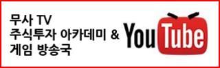 무사 TV 주식투자 아카데미 & 게임 방송국
