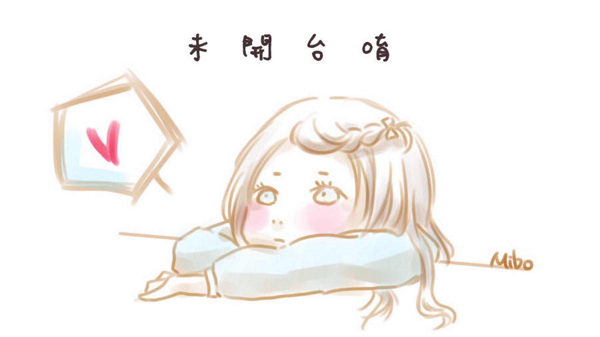 Mibo ♥ 畫畫 找手感