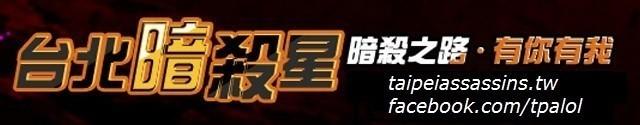 Taipei Assassins