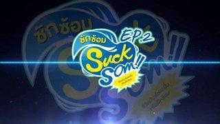 SuckSom EP.2 อัลเทอร์เนทีฟ