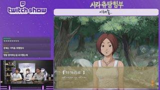 [Twitch Show]오성균X허완욱의 내일의 프로듀서는너다! e10