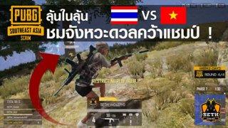 ลุ้นในลุ้น ชมจังหวะดวลทีมเดือด SETH Gaming จากไทย vs Game Home จากเวียตนาม