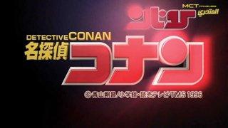 Detective Conan - Main Theme