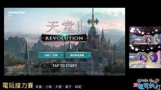 6/20 電玩快打錄影LIVE秀 之 電玩接力賽Part 1