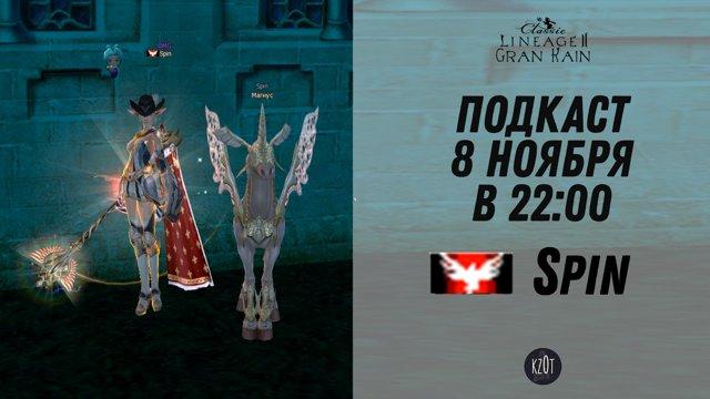Подкаст с Spin! 82 конь,хиро и зам Кла РМТ Gran Kain! Lineage 2 Classic