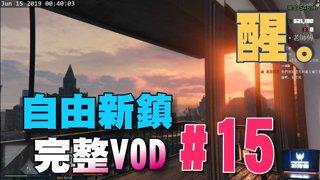 【葉子VOD】自由新鎮 #15 醒(GTAV RP)