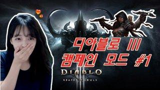 모모의 디아블로3 (Diablo III) 캠페인 모드 #1